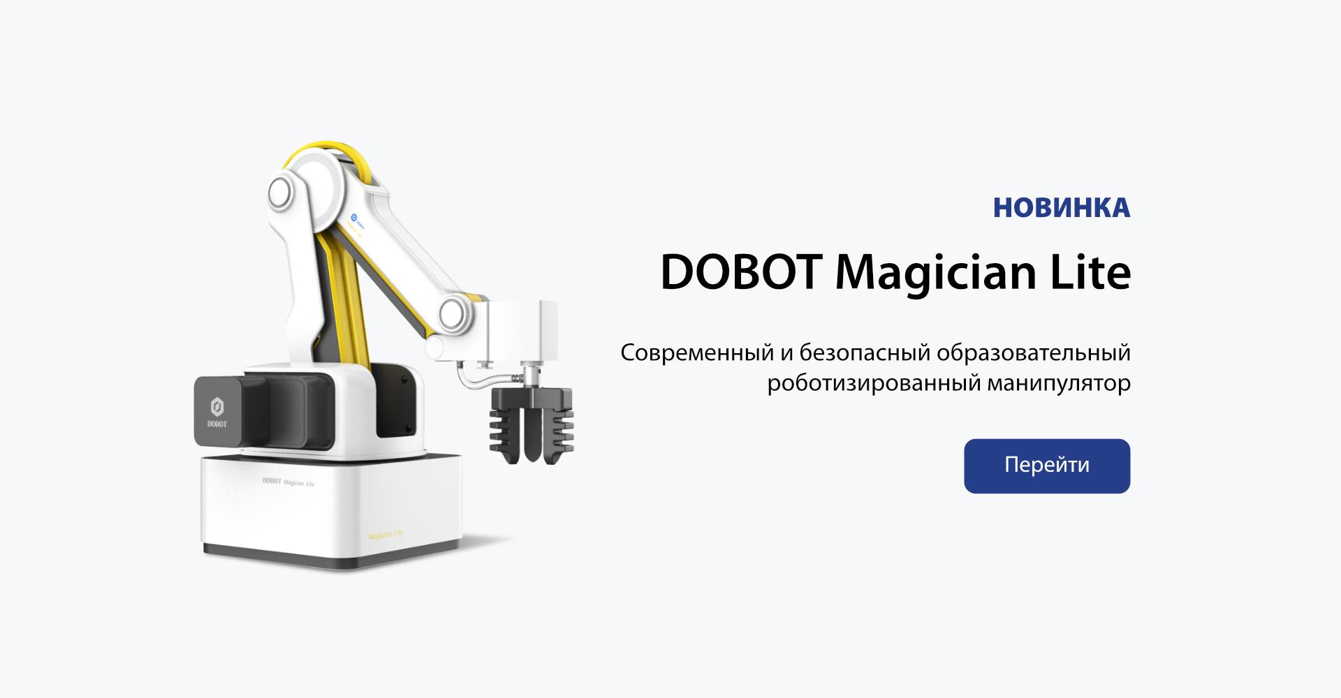 Dobot Magician Lite